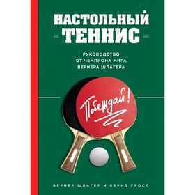 Настольный теннис. Руководство от чемпиона мира. Ош