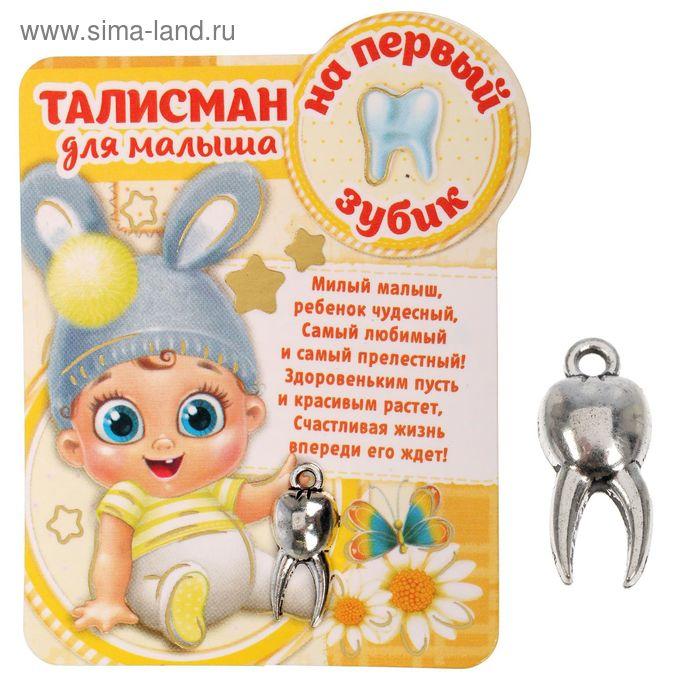 Поздравление с 1 зубиком у ребенка
