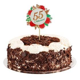 Декор для торта «С юбилеем! 55»