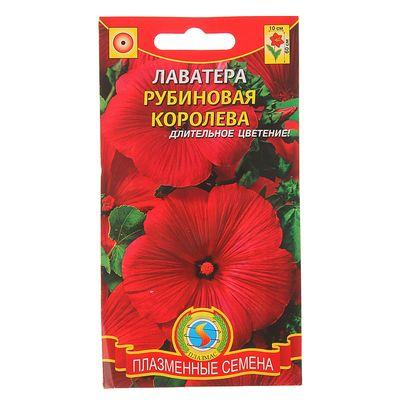 """Семена цветов Лаватера """"Рубиновая королева"""", О, 0,1 г"""