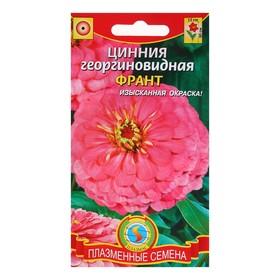 """Семена цветов Цинния георгиновидная """"Франт"""", О, 0,3 г"""