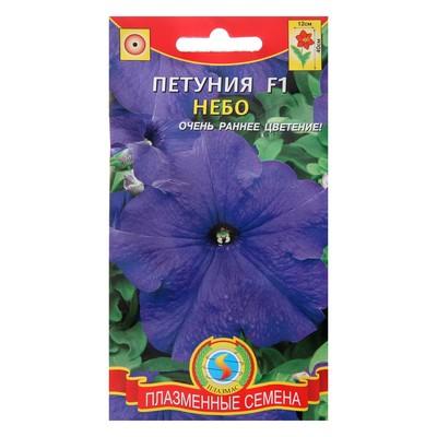 "Семена цветов Петуния F1 ""Небо"", О, драже 10 шт."