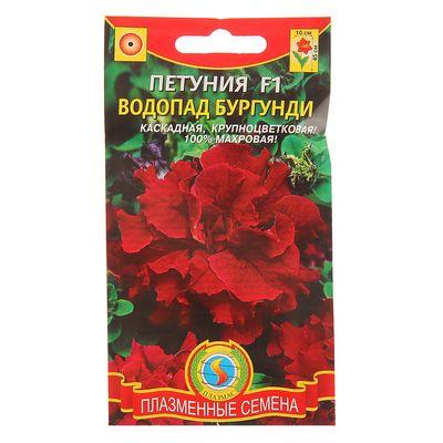 "Семена цветов Петуния F1 ""Водопад Бургунди"", О, драже 10 шт."