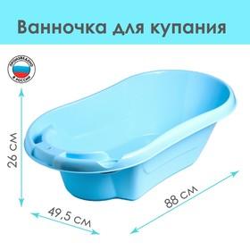 Ванна детская «Бамбино», цвет голубой Ош