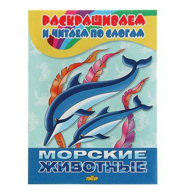 Раскрашиваем и читаем по слогам «Морские животные» - Фото 1