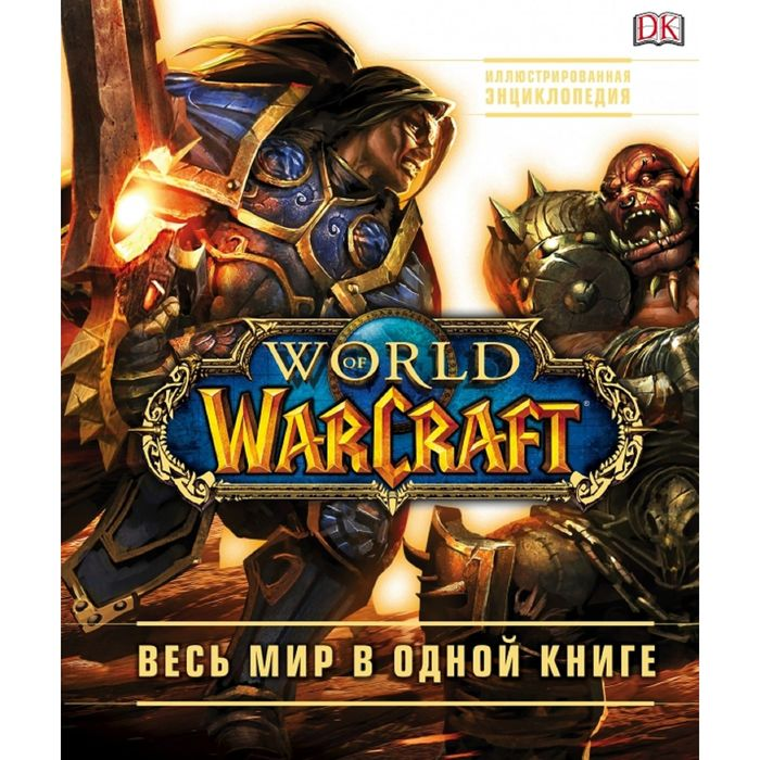 World of Warcraft. Полная иллюстрированная энциклопедия. Плит К.