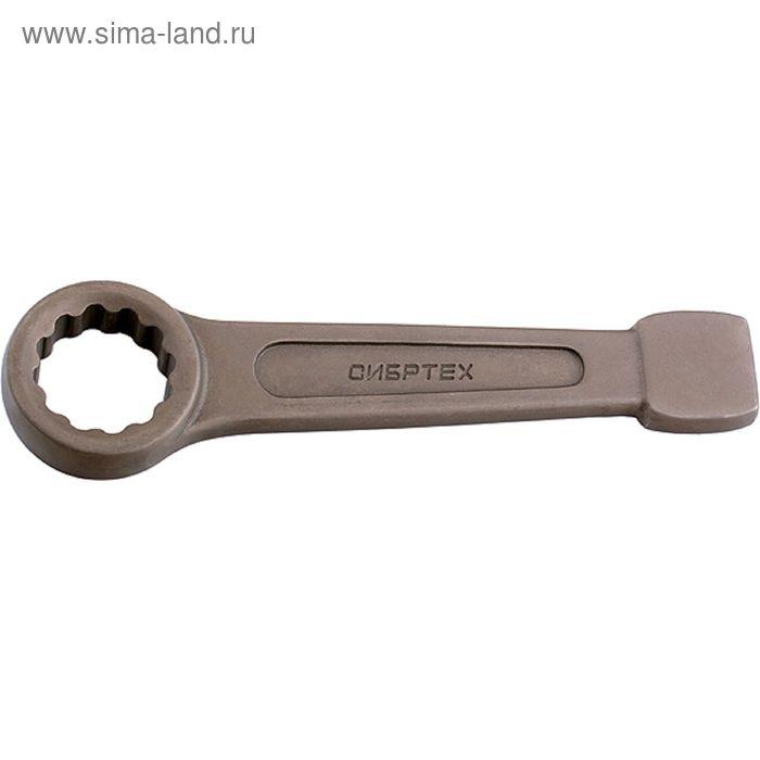 """Ключ кольцевой """"СИБРТЕХ"""", ударный, 55 мм"""