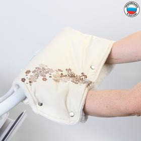 Муфта для рук на санки или коляску «Руно» меховая, на кнопках, цвет бежевый Ош