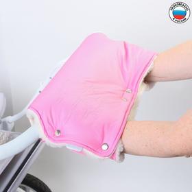 Муфта для рук на санки или коляску «Комфорт» меховая, на кнопках, цвет розовый Ош