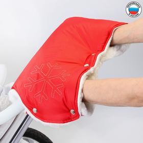 Муфта для рук на санки или коляску «Комфорт» меховая, на кнопках, цвет красный Ош