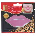 Маска для губ «Секреты Лан», коллагеновая с биозолотом, цвет микс, 8 г - Фото 2