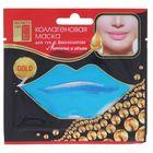 Маска для губ «Секреты Лан», коллагеновая с биозолотом, цвет микс, 8 г - Фото 3