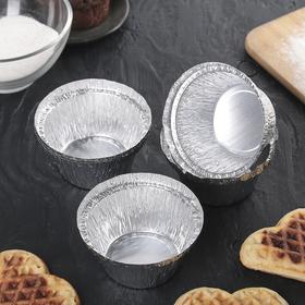 Набор форм для выпечки из фольги Доляна, 135 мл, 6 шт, цвет серебристый