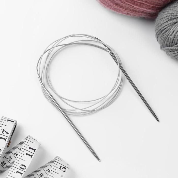 Спицы для вязания, круговые, с металлической леской, d = 4,5 мм, 200 см