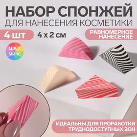 Набор спонжей для нанесения косметики, 4 × 2 см, 4 шт, цвет разноцветный