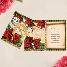 Открытка «Поздравляю с Юбилеем» часы и розы, 12 × 18 см (1682670) - Купить по цене от 11.00 руб. | Интернет магазин SIMA-LAND.RU