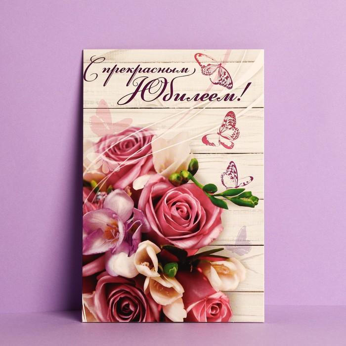 купить Открытка С прекрасным Юбилеем розовый букет, 12 18 см