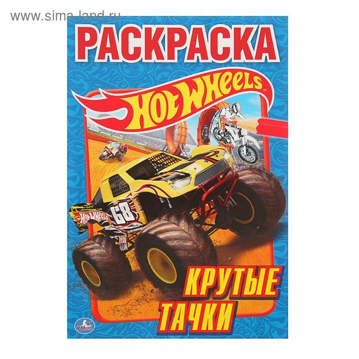 Раскраска Hot Wheels «Крутые тачки» (1847481) - Купить по ...