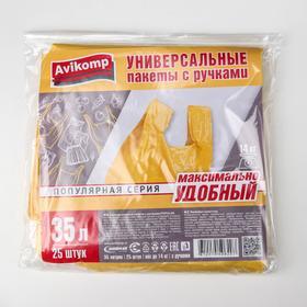 Мешки для мусора с ручками со скотч-клапаном 35 л, 12 мкм, ПНД, 25 шт, цвет жёлтый