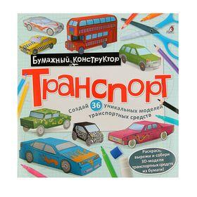 Раскраска-конструктор «Транспорт»