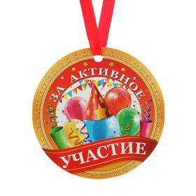 Медаль-магнит 'За активное участие' Ош