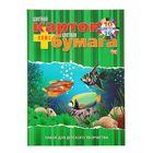 Набор для детского творчества А4, 10 листов, картон цветной + 16 листов бумага цветная, «Аквариум»