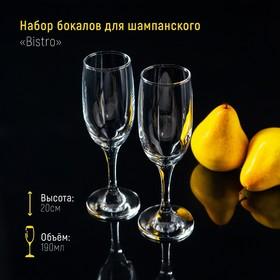 Набор бокалов для шампанского Bistro, 190 мл, 2 шт