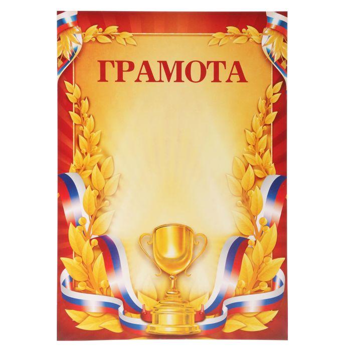 Грамота «Кубок и лавры. Российская символика»