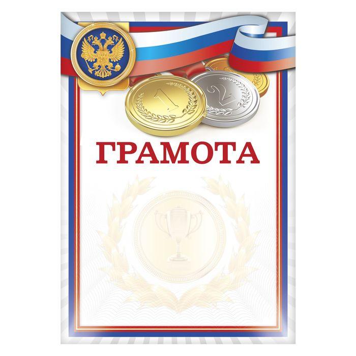 Грамота спортивная «Медали», 150 гр., 21 х 29,7 см