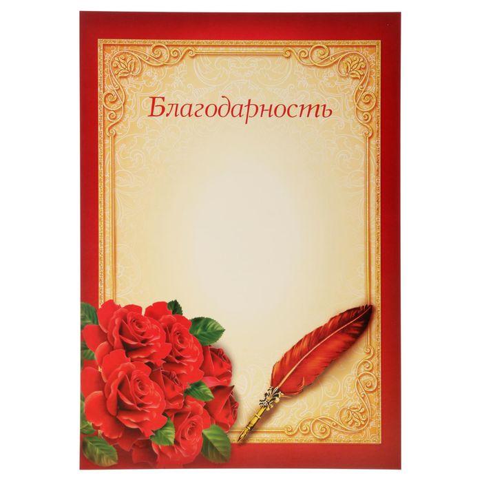 Благодарность классическая «Цветы», красный, 150 гр., 21 х 29,7 см