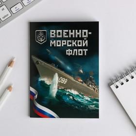 """Блокнот """"ВМФ"""" на скрепке, А6, 32 листа"""