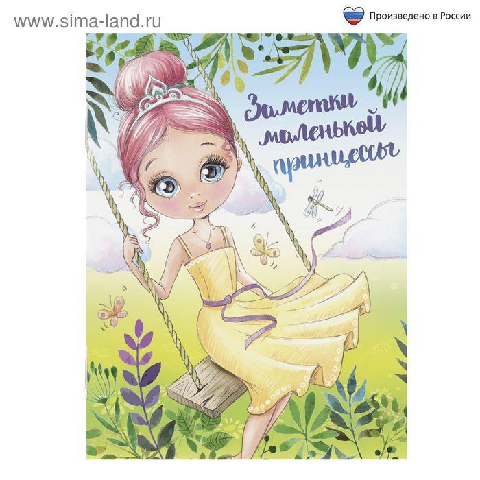 """Блокнот """"Заметки маленькой принцессы"""" на скрепке, А6, 32 листа"""