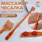 Массажёр - чесалка, двусторонний, универсальный, 2 колеса, цвет МИКС