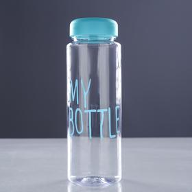 Бутылка для воды 'My bottle', 500 мл, микс, 7х19 см Ош