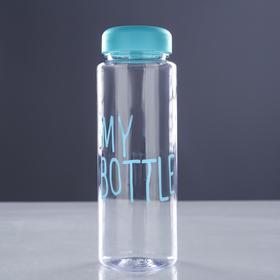 Бутылка для воды 500 мл 'My bottle', микс, 19,5х6 см Ош