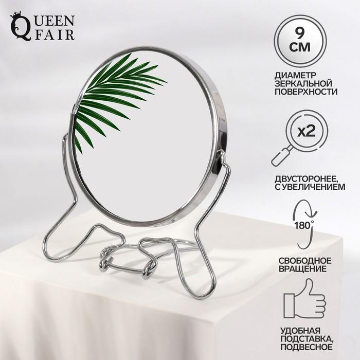 Зеркало складное-подвесное, двустороннее, с увеличением, d зеркальной поверхности 9 см, цвет серебряный
