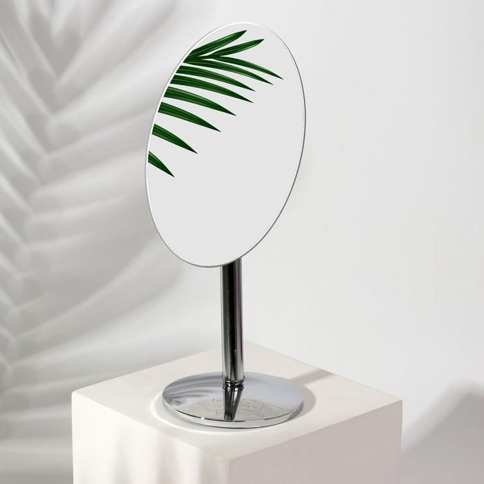 Зеркало настольное «Mirror», зеркальная поверхность 10,5 × 15 см, цвет серебряный