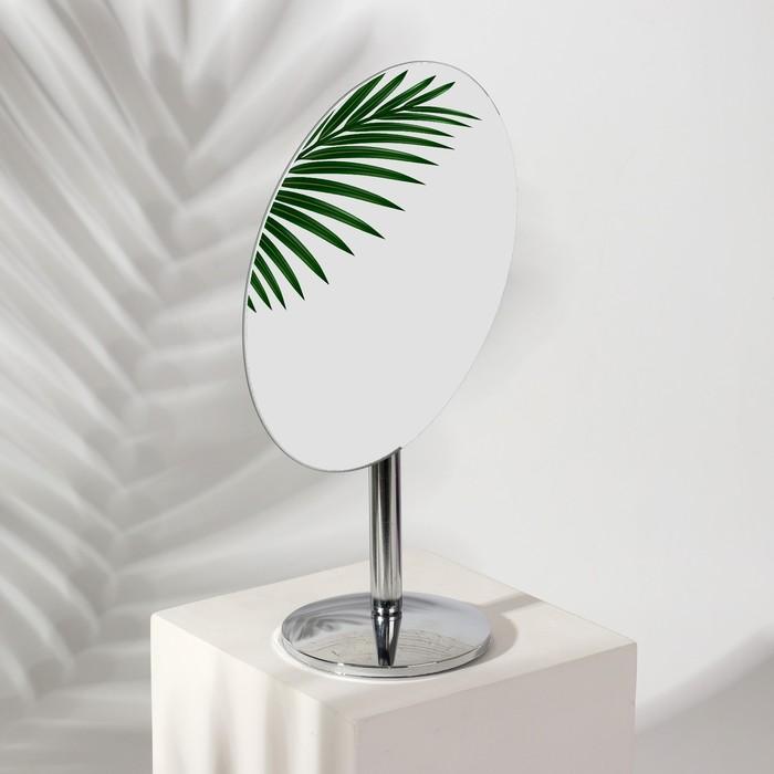 Зеркало настольное, зеркальная поверхность 12 × 17,7 см, цвет серебряный
