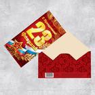 Конверт для денег «С праздником 23 Февраля», красная звезда, 16,5 ? 8 см