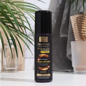 """Двухфазный спрей для волос """"Золотой шёлк"""", восстановление и питание, 150 мл"""