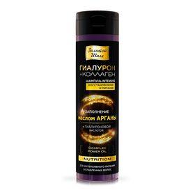 Шампунь для волос Intensive Золотой шёлк «Гиалурон + Коллаген», восстановление и питание, с маслом арганы, 250 мл