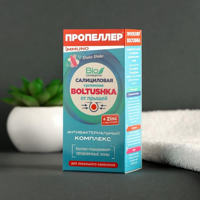 """Суспензия салициловая """"Пропеллер"""" immuno boltushka, от прыщей для локального нанесения, 25 мл"""