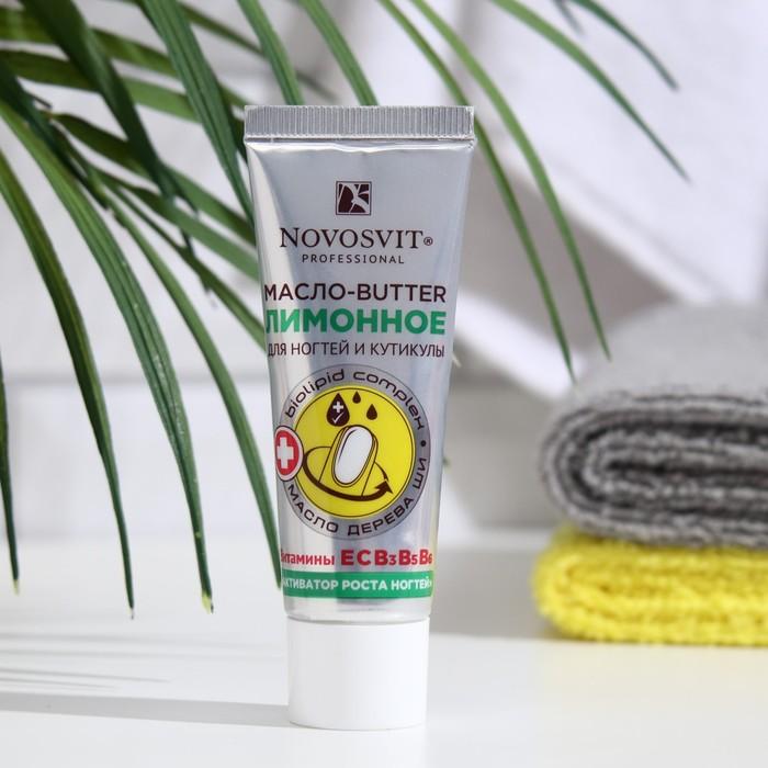 Масло-butter Novosvit активатор роста ногтей, лимонное, 20 мл