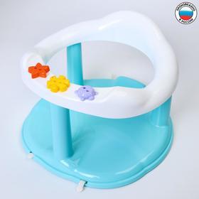 Стульчик для купания на присосках, цвет бирюзовый