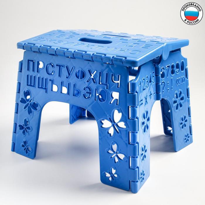 Детский табурет-подставка складной Алфавит, цвет синий