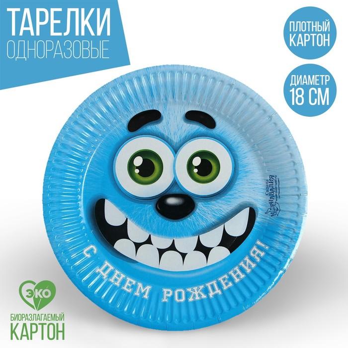 Бумажная тарелка «С днём рождения», зелёные глазки, 18 см