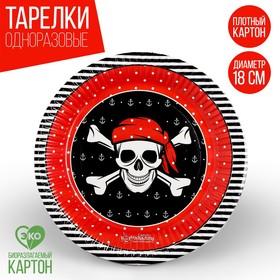 Тарелка бумажная «Пиратская», 18 см