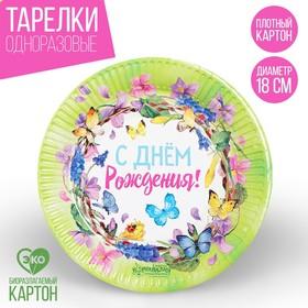 Бумажная тарелка «С Днём Рождения», цветочки, 18 см Ош