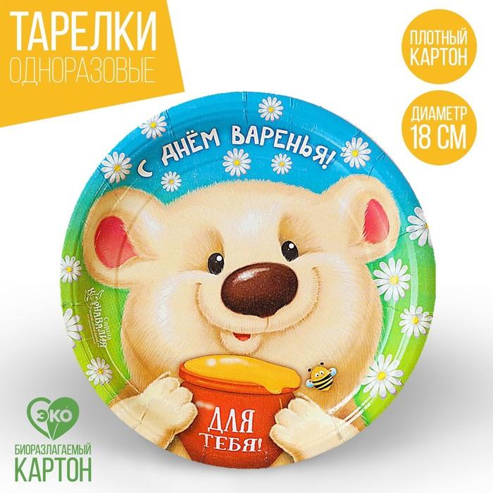 Бумажная тарелка «С днём варенья», Мишутка, 18 см