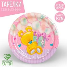 Тарелка бумажная «С Днём Рождения», мишутка с подарком, 18 см